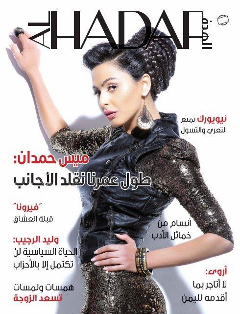 Alhadaf Magazine November 2015