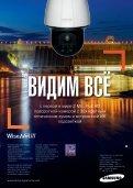 """Отраслевой журнал """"Безопасность объектов ТЭК"""" №1 2015 - Page 4"""