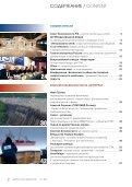 """Отраслевой журнал """"Безопасность объектов ТЭК"""" №1 2015 - Page 6"""