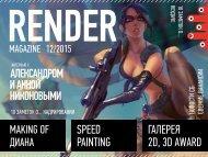 Render Magazine #12