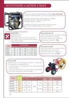 prix_04-pompe_transfert - Page 5