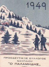 Ημερολόγιο έτους 1949