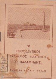 Ημερολόγιο έτους 1950