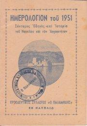Ημερολόγιο έτους 1951