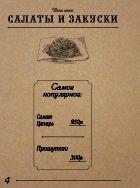 145х195-актуальное меню-2 - Page 4