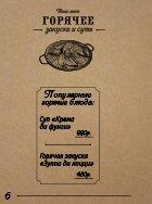 145х195-актуальное меню-2 - Page 6