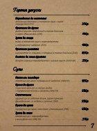 145х195-актуальное меню-2 - Page 7