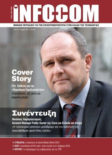 Infocom - Τεύχος 211
