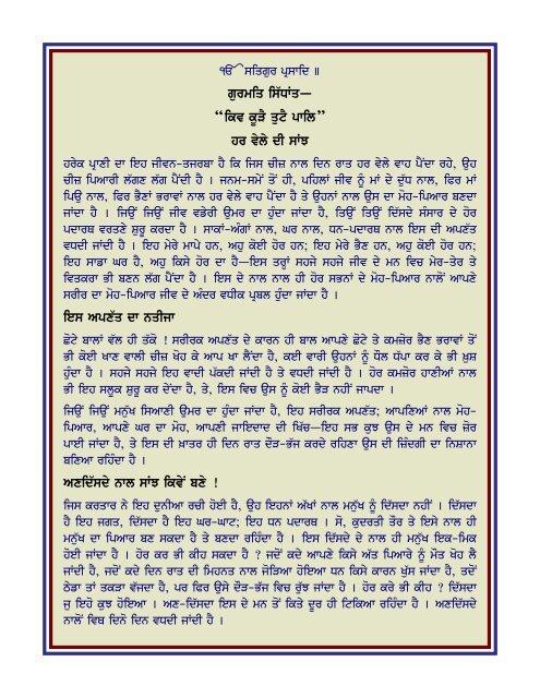 siqgur pRswid - Sri Guru Granth Sahib translation