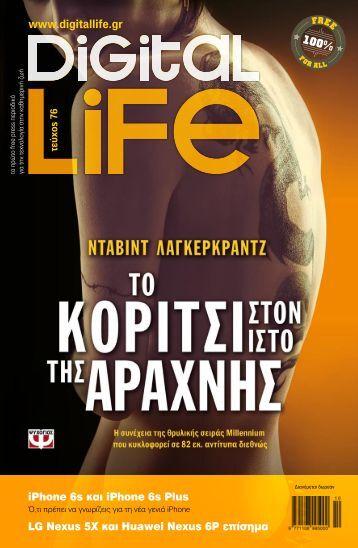 Digital Life - Τεύχος 76
