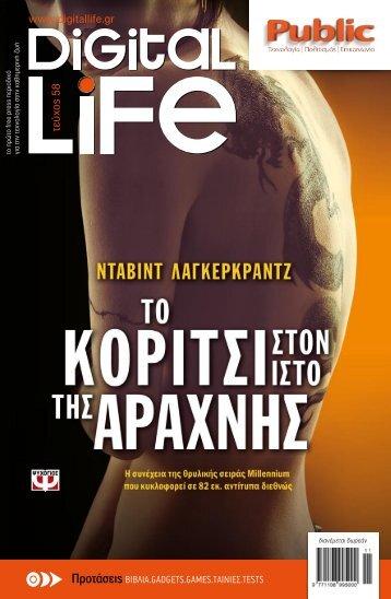Digital Life - Public edition -  Issue 58
