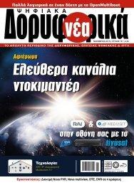 Δορυφορικά Νέα - ΤΕΥΧΟΣ 137