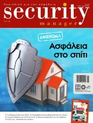 Security Manager - issue 58