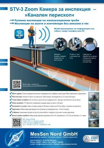Sewer Zoom Camera / Manhole Camera STV-3 (Bulgarian Product Flyer)