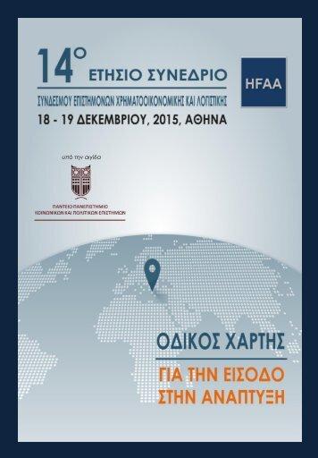 program-HFAA-2015-final