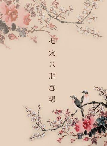2015富德拍賣 秋輝藝林