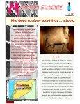 magazhn πεμπτο τευχος - Page 2