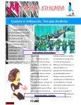 magazhn πεμπτο τευχος - Page 4