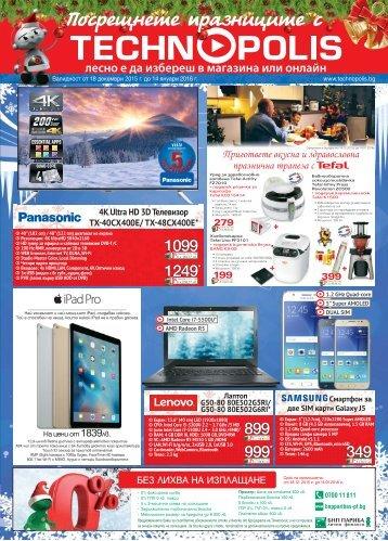 Technopolis 18.12.2015-14.01.2016