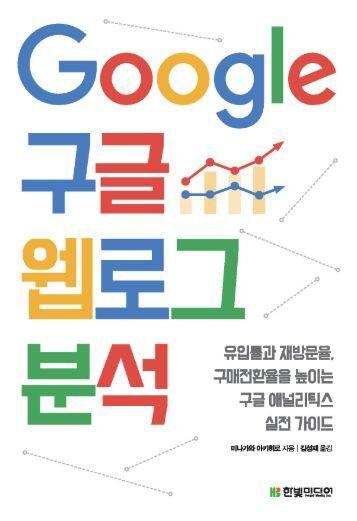 구글 웹로그 분석 : 유입률과 재방문율, 구매전환율을 높이는 구글 웹로그 분석 실전 가이드-맛보기