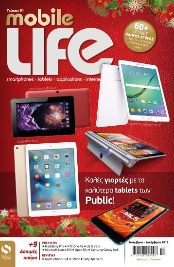 Mobile Life - ΤΕΥΧΟΣ 51