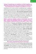 βιβλίο διαλύει - Page 7