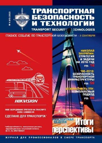 """Отраслевой специализированный журнал """"Транспортная безопасность и технологии"""" №4-2015"""
