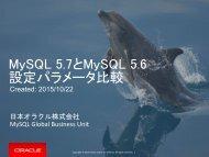 MySQL 5.7とMySQL 5.6 設 定 パラメータ 比 較
