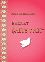 Hadrat SaFIyyah bint 'Abdul-Muttalib
