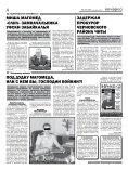 китайский подвох - Page 4