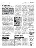 китайский подвох - Page 6