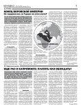 китайский подвох - Page 7