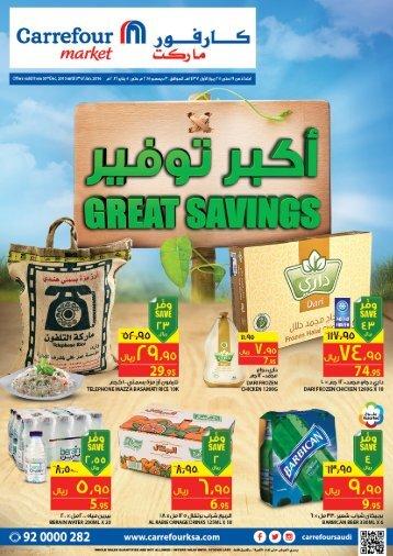 C4_3012_SaudiShopping_Festival_MarketExpress_P2_leaflet low