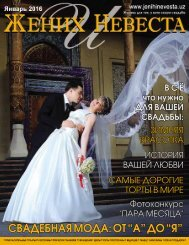 Жених и Невеста - 2016 Январь