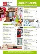 вашего дома №3 2014 - Page 4