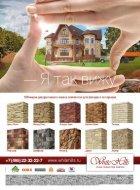 вашего дома №3 2014 - Page 5