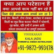 LOVE ASTROLOGY BABA JI ::: - Love vashikaran Specialist