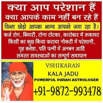 LOVE ASTROLOGY BABA JI ::: - Love vashikaran Specialist