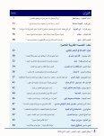 مجلة رسائل الشعر - العدد 5 - Page 4