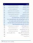 مجلة رسائل الشعر - العدد 5 - Page 5