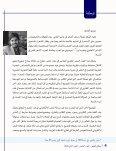مجلة رسائل الشعر - العدد 5 - Page 6