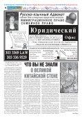 Горизонт N1/830 - Page 4