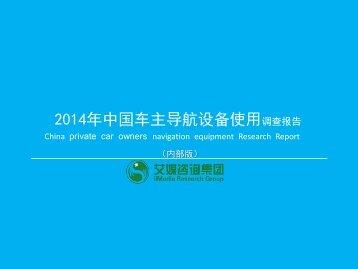 2014年中国车主导航设备使用调查报告