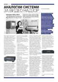 Никоб Инфо 5 - Page 4