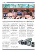 Никоб Инфо 4 - Page 4