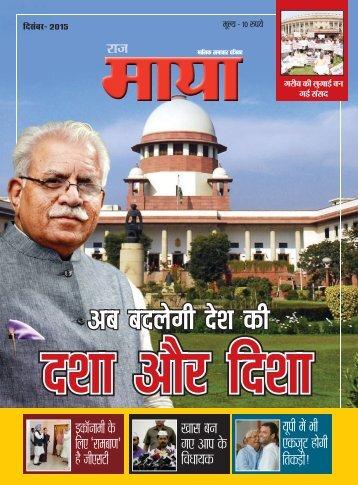 RajmayaFinal1.pdf web
