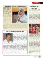 RajmayaFinal1.pdf web - Page 5
