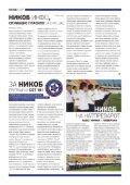Никоб Инфо 1 - Page 2