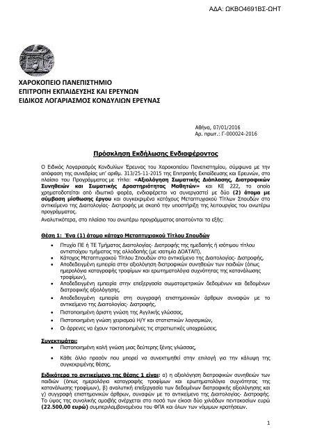 Θέσεις εργασίας στο Χαροκόπειο για 2 άτομα