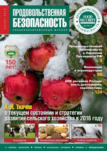 """Журнал """"Продовольственная безопасность"""" №3"""